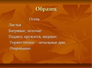 Образец Осень Листья Багряные, золотые Падают, кружатся, шуршат. Торжественно