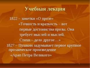 Учебная лекция 1822 – заметки «О прозе» «Точность и краткость – вот первые до