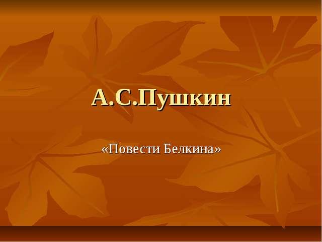 А.С.Пушкин «Повести Белкина»