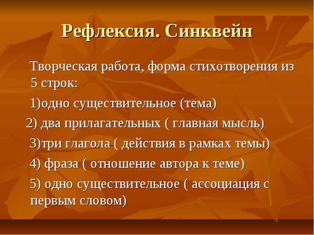 Рефлексия. Синквейн Творческая работа, форма стихотворения из 5 строк: 1)одно...
