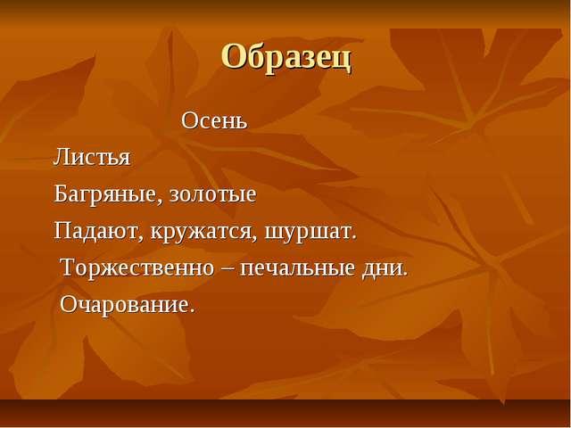 Образец Осень Листья Багряные, золотые Падают, кружатся, шуршат. Торжественно...