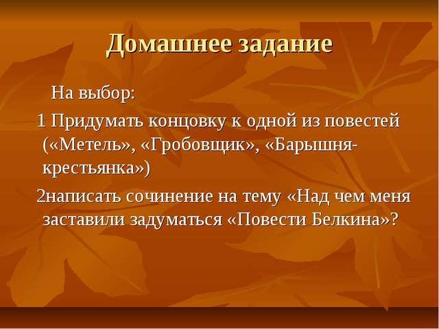Домашнее задание На выбор: 1 Придумать концовку к одной из повестей («Метель»...
