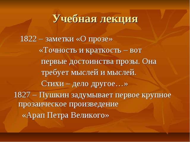 Учебная лекция 1822 – заметки «О прозе» «Точность и краткость – вот первые до...