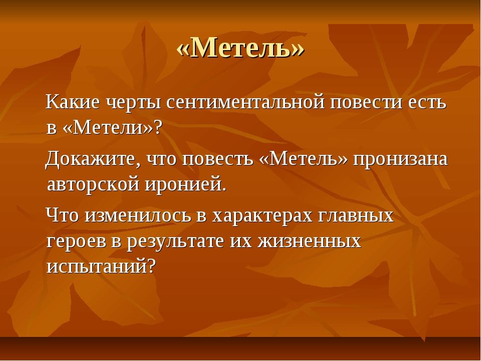 «Метель» Какие черты сентиментальной повести есть в «Метели»? Докажите, что п...