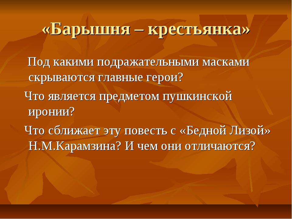 «Барышня – крестьянка» Под какими подражательными масками скрываются главные...