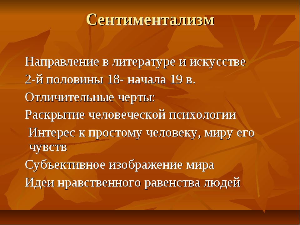 Сентиментализм Направление в литературе и искусстве 2-й половины 18- начала 1...