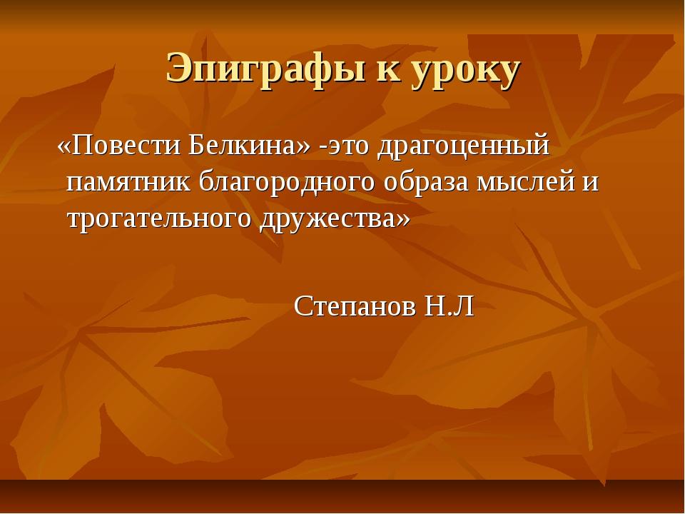 Эпиграфы к уроку «Повести Белкина» -это драгоценный памятник благородного обр...