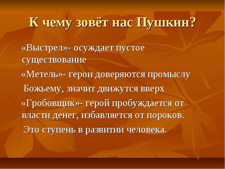К чему зовёт нас Пушкин? «Выстрел»- осуждает пустое существование «Метель»- г...