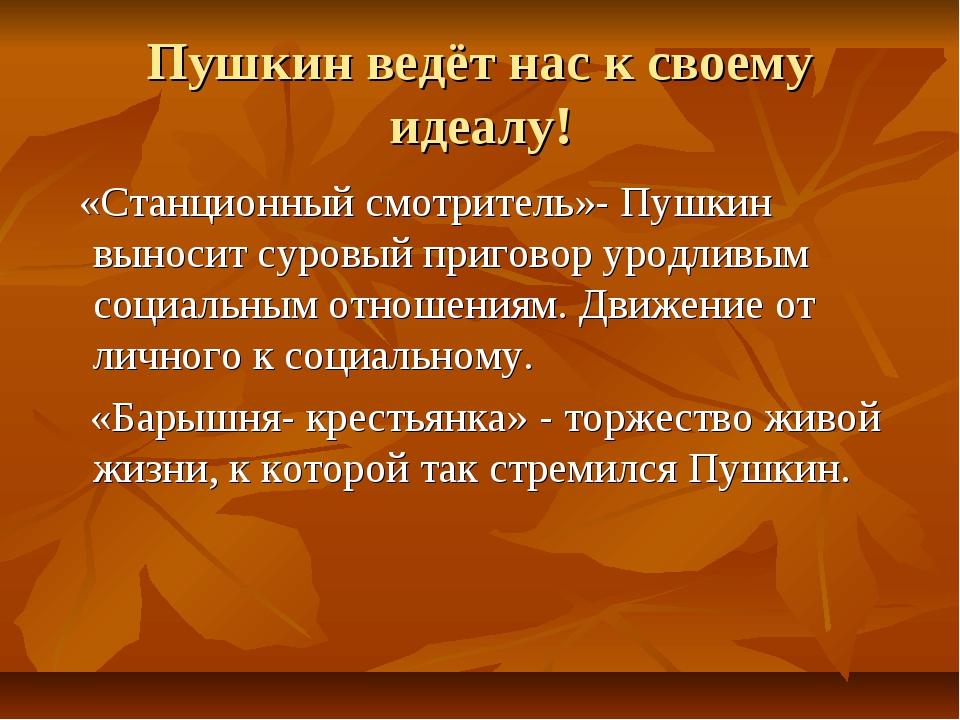 Пушкин ведёт нас к своему идеалу! «Станционный смотритель»- Пушкин выносит су...