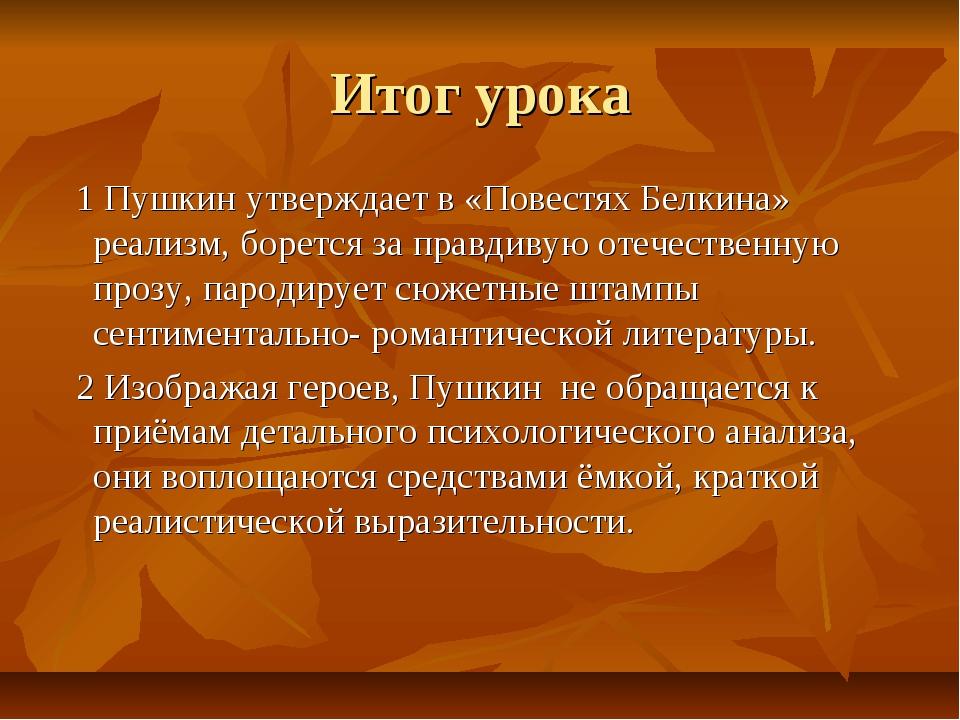 Итог урока 1 Пушкин утверждает в «Повестях Белкина» реализм, борется за правд...