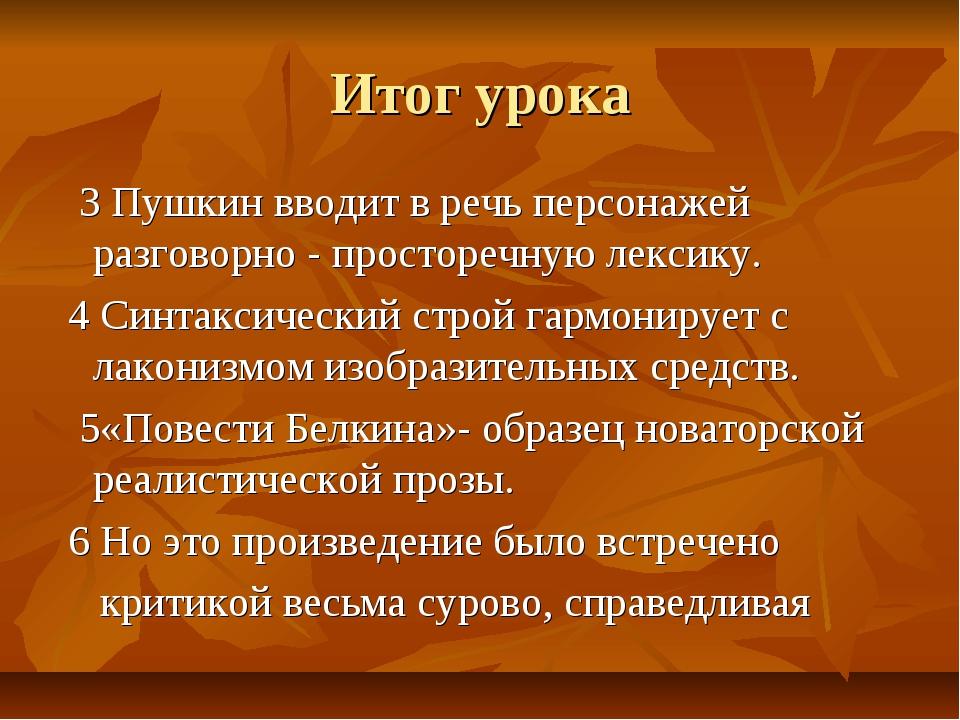 Итог урока 3 Пушкин вводит в речь персонажей разговорно - просторечную лексик...