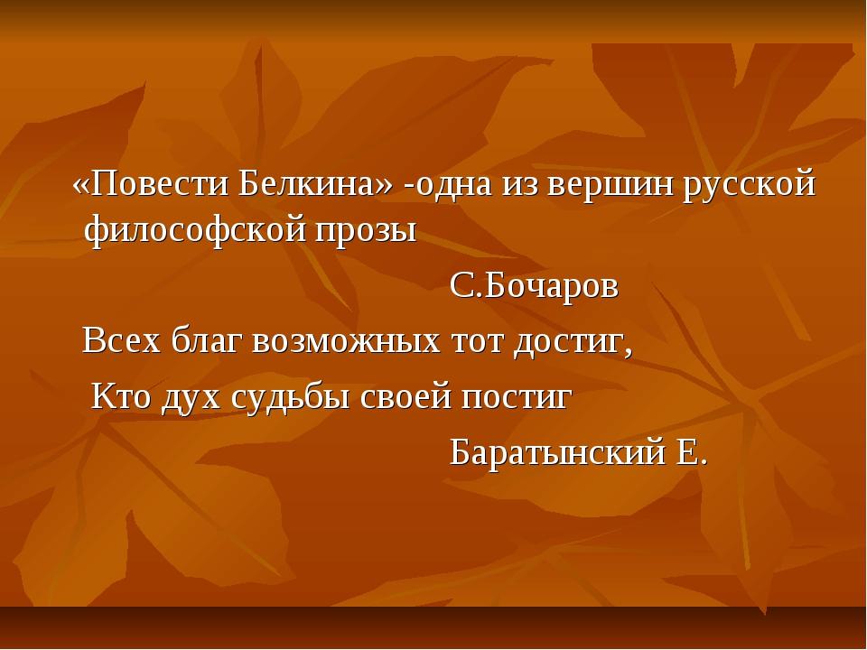 «Повести Белкина» -одна из вершин русской философской прозы С.Бочаров Всех б...