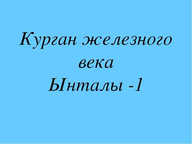 Курган железного века Ынталы -1