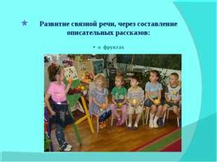 Развитие связной речи, через составление описательных рассказов: о фруктах