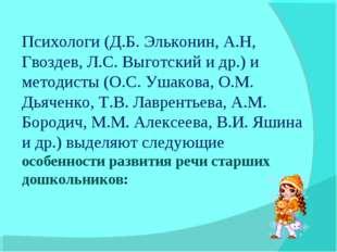 Психологи (Д.Б. Эльконин, А.Н, Гвоздев, Л.С. Выготский и др.) и методисты (О