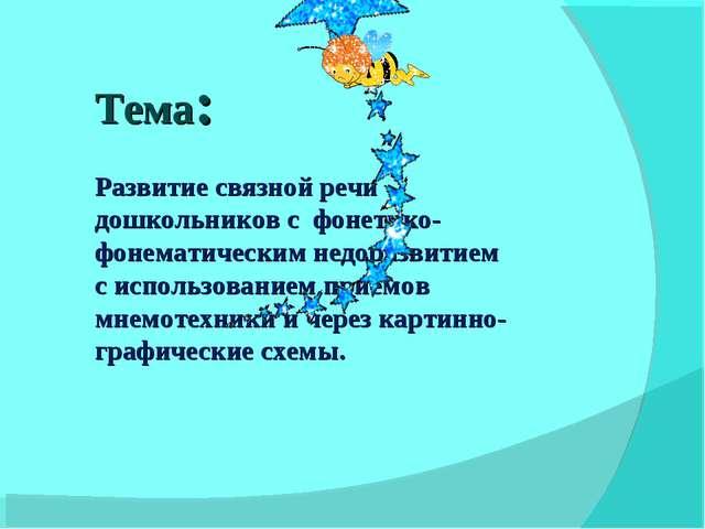 Тема: Развитие связной речи дошкольников с фонетико-фонематическим недоразвит...