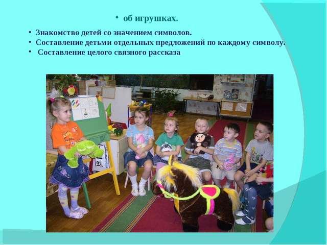об игрушках. Знакомство детей со значением символов. Составление детьми отде...