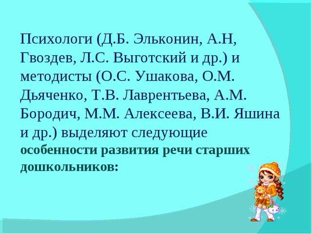 Психологи (Д.Б. Эльконин, А.Н, Гвоздев, Л.С. Выготский и др.) и методисты (О...