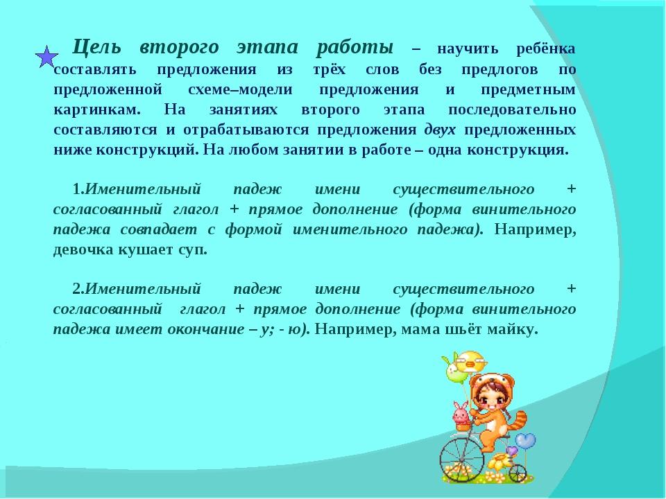 Цель второго этапа работы – научить ребёнка составлять предложения из трёх сл...