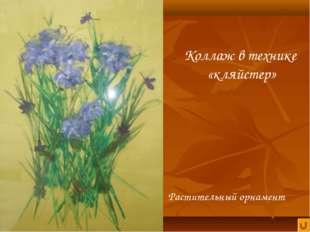 Коллаж в технике «кляйстер» Растительный орнамент