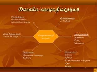 Дизайн-спецификация Размер, форма: Большая картина прямоугольной формы Себест