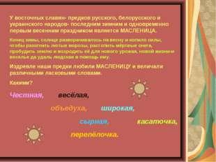 У восточных славян- предков русского, белорусского и украинского народов- пос