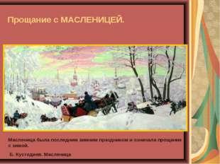 Прощание с МАСЛЕНИЦЕЙ. Масленица была последним зимним праздником и означала
