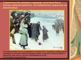Строительство снежных городков, кулачные бои и взятие снежной крепости- так з