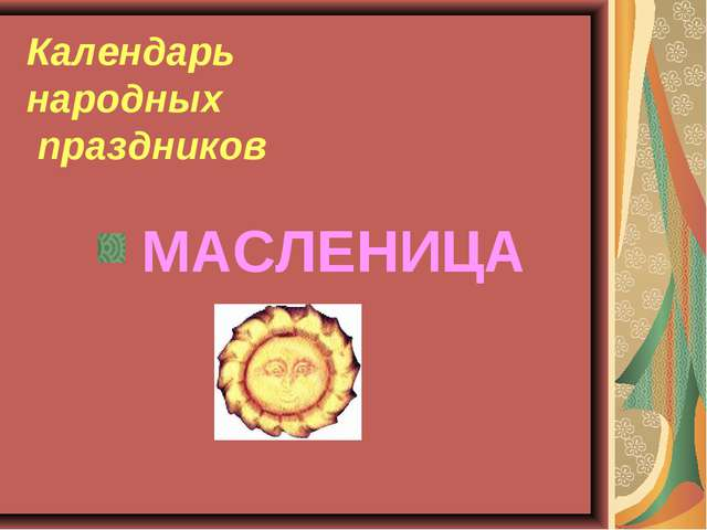 Календарь народных праздников МАСЛЕНИЦА