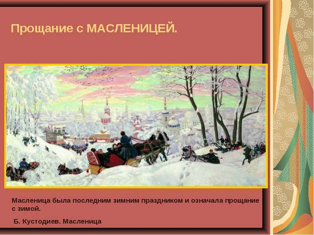 Прощание с МАСЛЕНИЦЕЙ. Масленица была последним зимним праздником и означала...