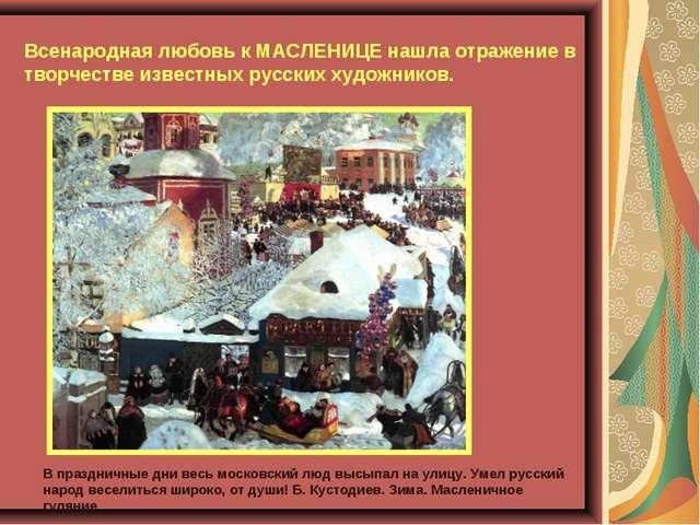Всенародная любовь к МАСЛЕНИЦЕ нашла отражение в творчестве известных русских...