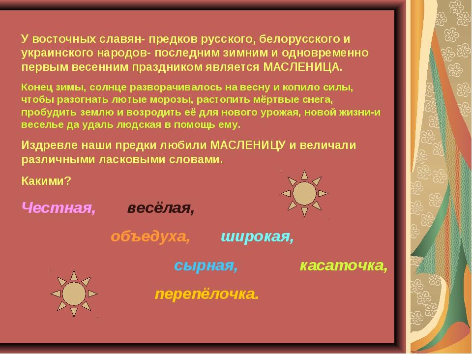 У восточных славян- предков русского, белорусского и украинского народов- пос...