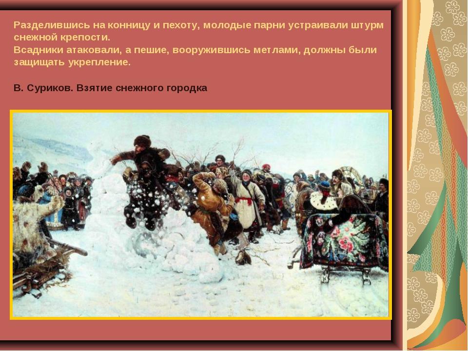 Разделившись на конницу и пехоту, молодые парни устраивали штурм снежной креп...