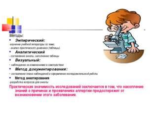 Методы: Эмпирический: -изучение учебной литературы по теме; - анализ практиче