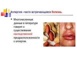 Аллергия–часто встречающаяся болезнь. Многочисленные данные в литературе гов