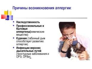 Причины возникновения аллергии: Наследственность Профессиональные и бытовые а
