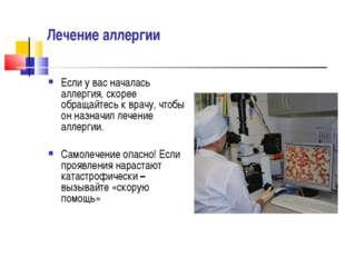 Лечение аллергии Если у вас началась аллергия, скорее обращайтесь к врачу,