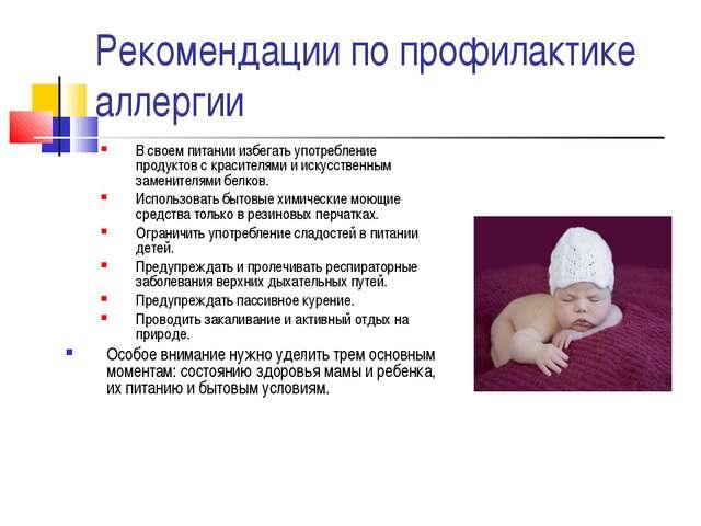 Рекомендации по профилактике аллергии В своем питании избегать употребление п...