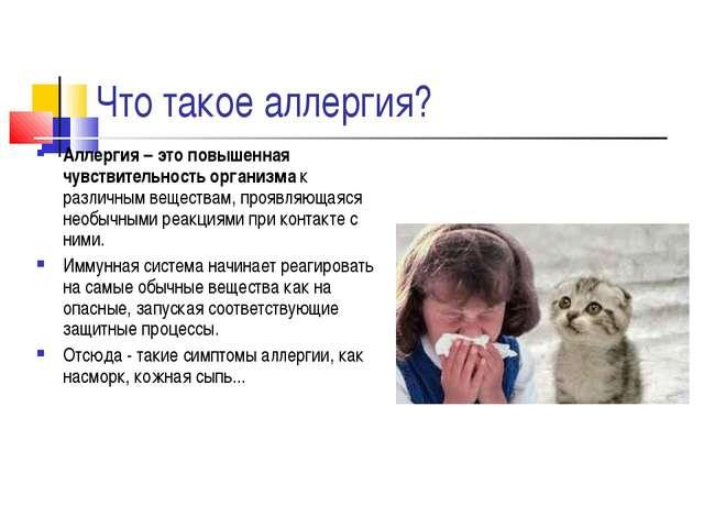 Что такое аллергия? Аллергия – это повышенная чувствительность организма к ра...