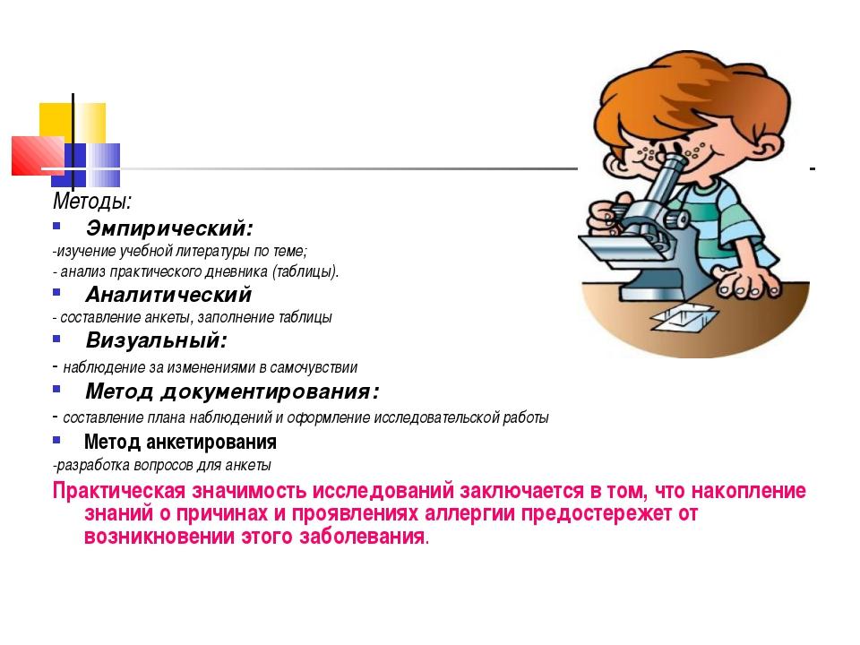 Методы: Эмпирический: -изучение учебной литературы по теме; - анализ практиче...