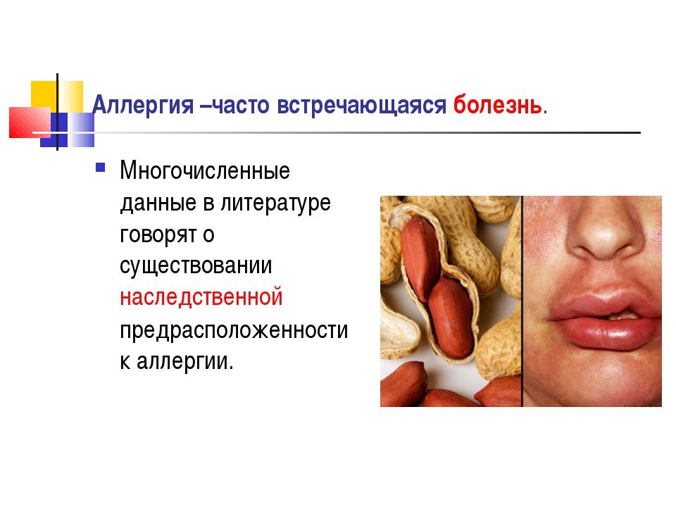Аллергия–часто встречающаяся болезнь. Многочисленные данные в литературе гов...