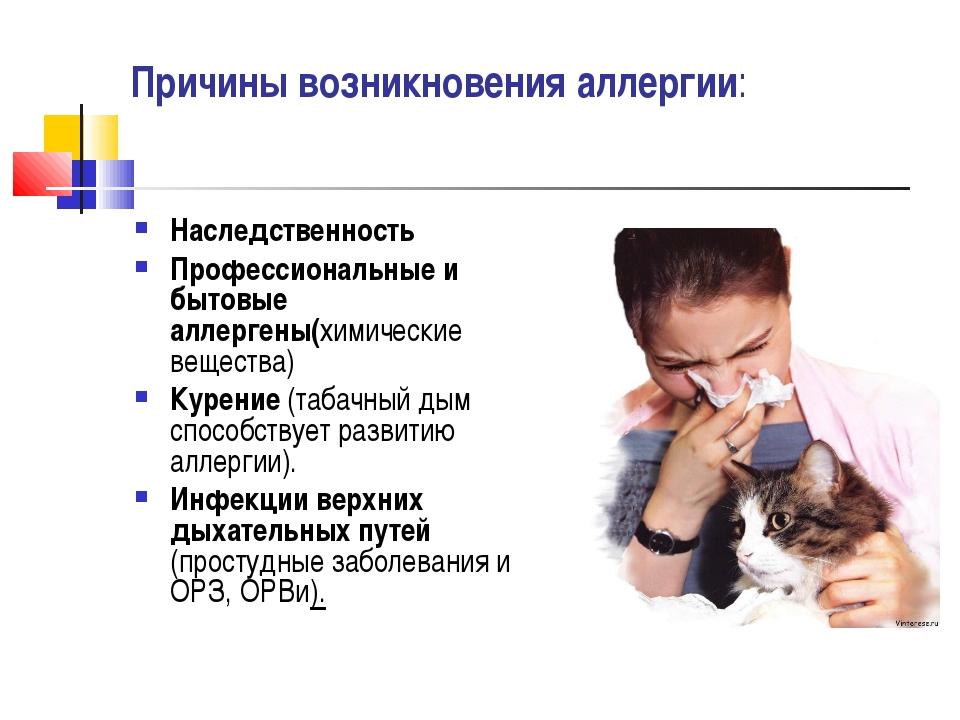 Причины возникновения аллергии: Наследственность Профессиональные и бытовые а...