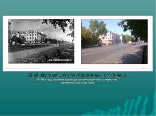 Одна из старейших улиц Караганды - пр. Ленина. В 1980-е годы население Карага