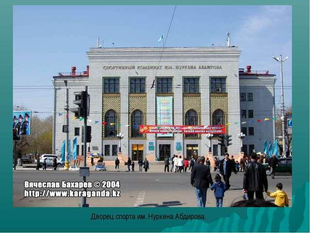 Дворец спорта им. Нуркена Абдирова.