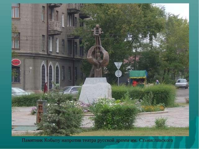 Памятник Кобызу напротив театра русской драмы им. Станиславского