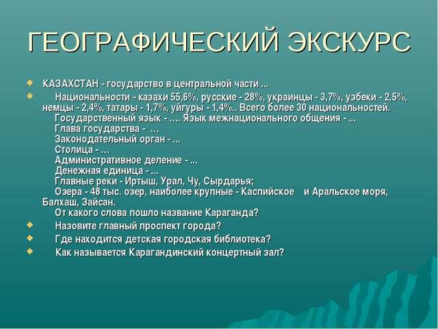 ГЕОГРАФИЧЕСКИЙ ЭКСКУРС КАЗАХСТАН - государство в центральной части ...  Н...