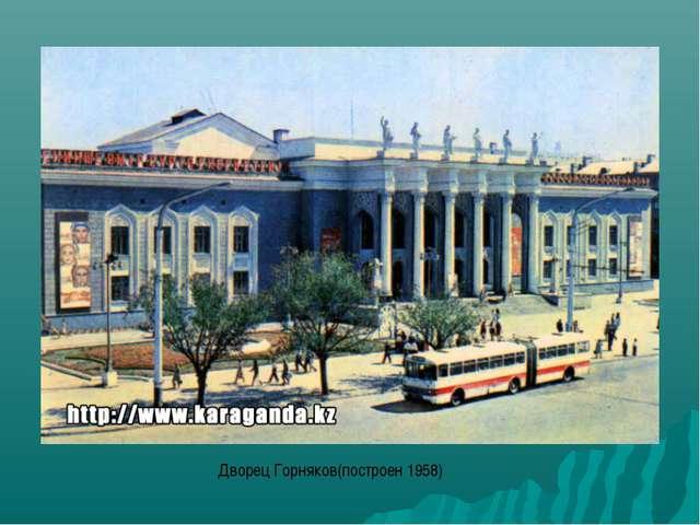 Дворец Горняков(построен 1958)