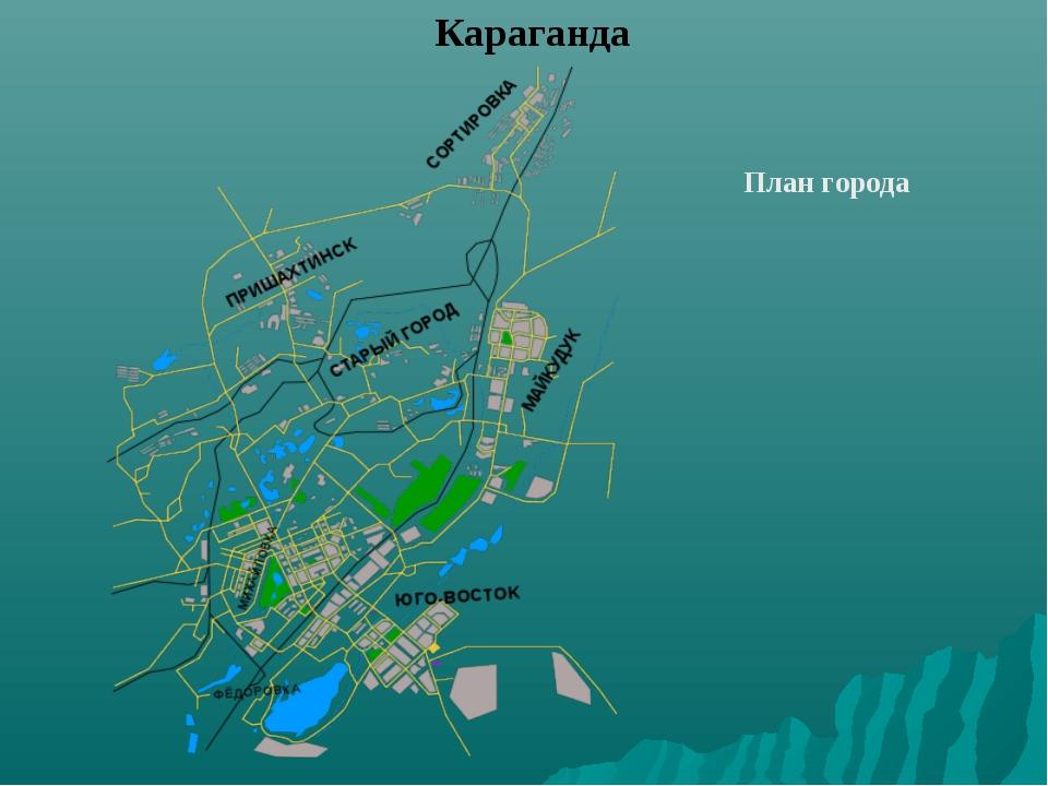 Караганда План города
