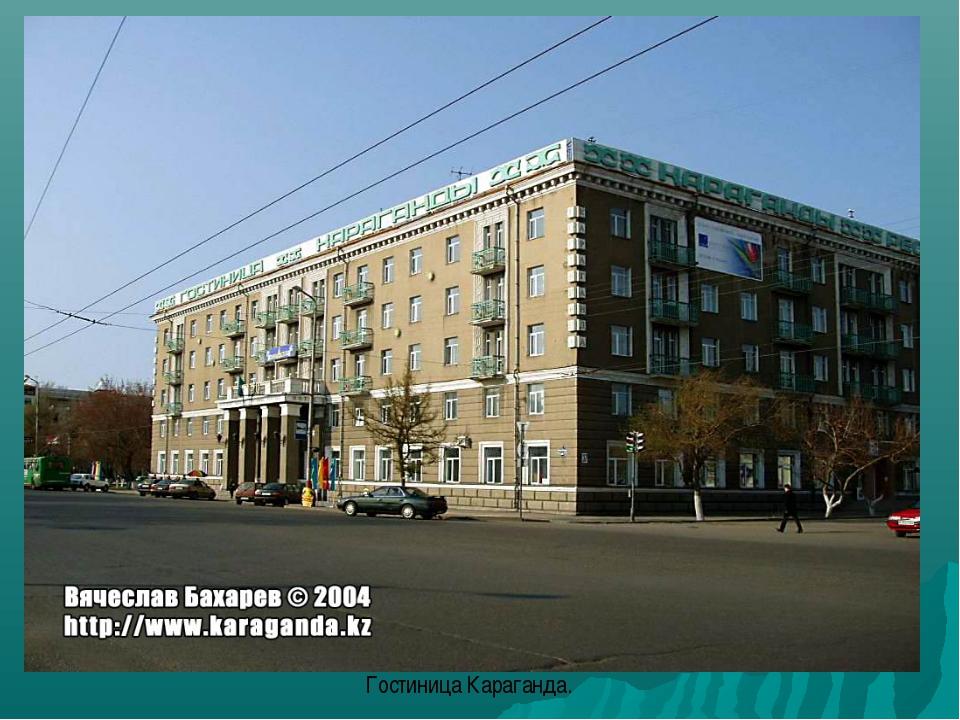 Гостиница Караганда.