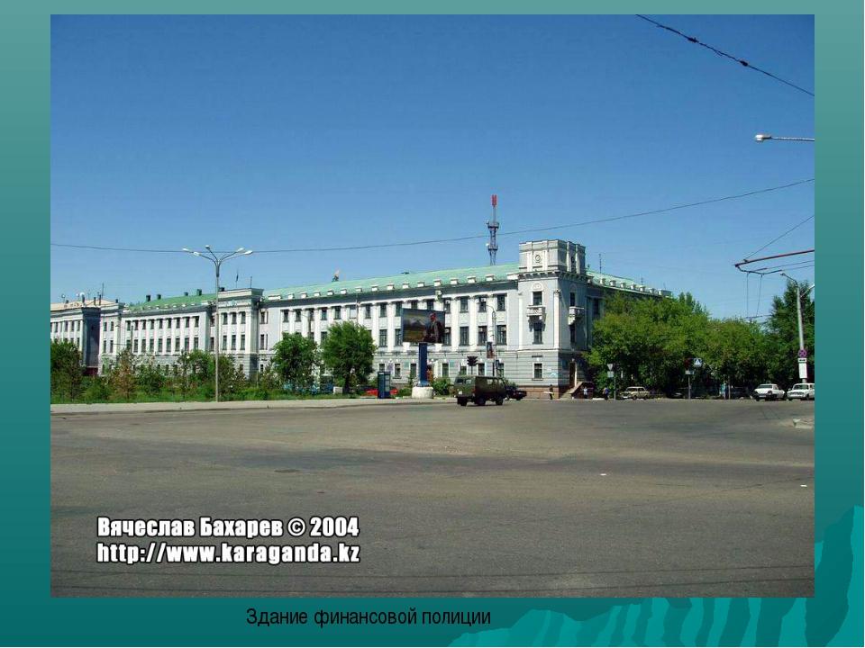 Здание финансовой полиции